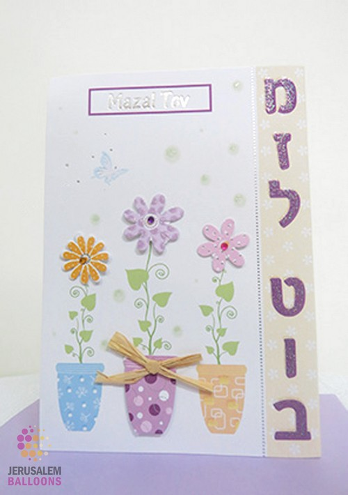 3D Greeting Card Mazal Tov Flowers