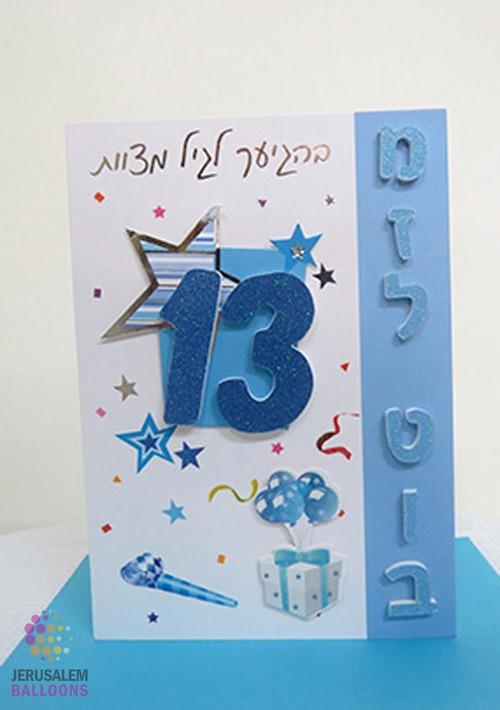 3D Greeting Card Bar Mitzvah