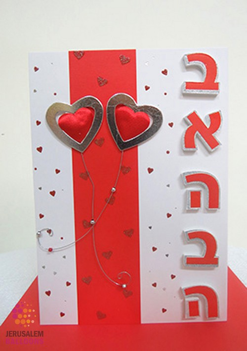 3D Greeting Card With Love